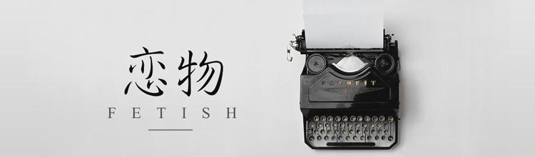 恋物-miui应用市场专题