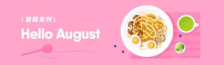 你好八月-miui应用市场专题