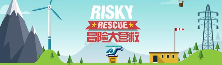 冒险大营救Risky Rescue