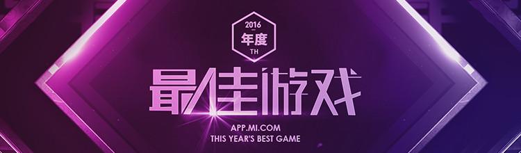 2016年度最佳游戏-miui应用市场专题