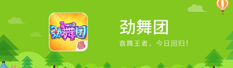 劲舞团(单app)