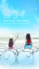 """动态雪花唯美""""腾讯动漫"""""""