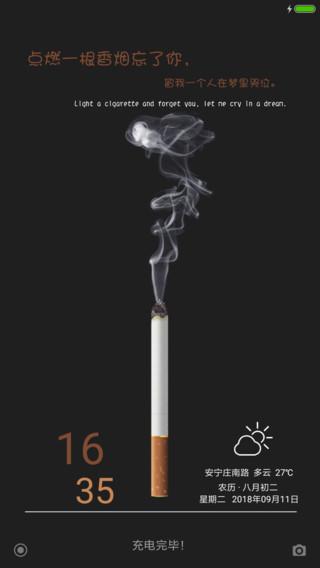 孤独的香烟