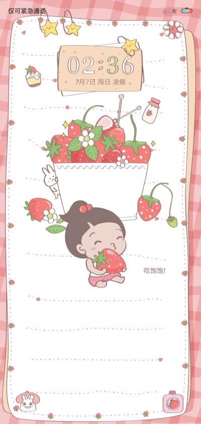 糖豆豆之草莓甜心